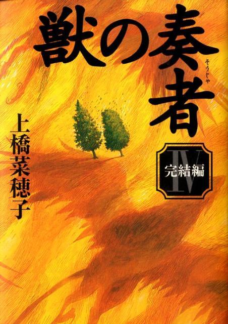 獣の奏者(4(完結編)) [ 上橋菜穂子 ]...:book:13237800