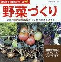 野菜づくり (プチブティックシリーズ はじめての園芸シリーズ)