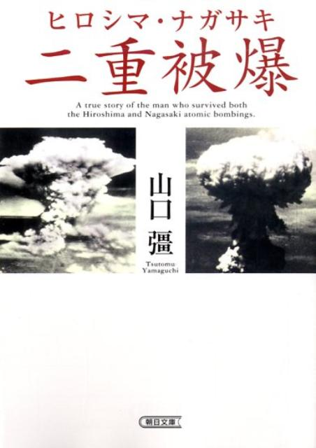 ヒロシマ・ナガサキ二重被爆 (朝日文庫) [ 山...の商品画像