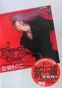 DDD(2) [ 奈須きのこ ]