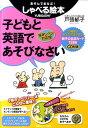 子どもと英語であそびなさい 指さしペン対応版 あそんでまなぶ!しゃべる絵本 (<CD>) 戸張郁子