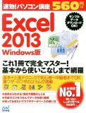 速効!パソコン講座Excel 2013 [ マイナビ ]