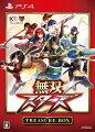 無双☆スターズ TREASURE BOX PS4版