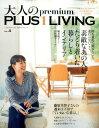 大人のpremium PLUS1 LIVING Vol.4 [ 主婦の友社 ]
