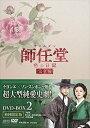 師任堂(サイムダン)、色の日記 <完全版>DVD-BOX2 [ イ・ヨンエ ]