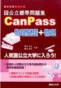 国公立標準問題集 CanPass物理基礎+物理
