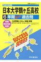 日本大学鶴ヶ丘高等学校(平成30年度用) 6年間スーパー過去問 (声教の高校過去問シリーズ)