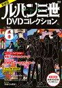 新装版 ルパン三世1stDVDコレクション Vol.6 (講...