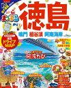 徳島 鳴門・祖谷渓・阿南海岸 (まっぷるマガジン)