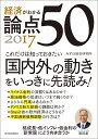 経済がわかる 論点50 2017 [ みずほ総合研究所 ]