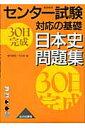 30日完成日本史問題集新課程用 (センター試験対応の基礎) ...