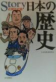 【】Story日本的历史(近现代史编辑)[【】Story日本の歴史(近現代史編)]