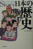 【】Story日本的历史(古代?中世纪?近代史编辑)[Story日本の歴史(古代・中世・近世史編) [ 日本史教育研究会 ]]
