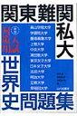 関東難関私大入試対策用世界史問題集新版 [ 今泉博 ]