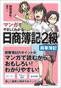 マンガでやさしくわかる日商簿記2級 商業簿記 [ 前田 信弘...
