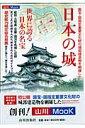日本の城 [ 中井均 ]