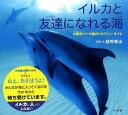 イルカと友達になれる海 [ 越智隆治 ]