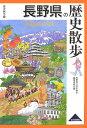 長野県の歴史散歩 [ 長野県の歴史散歩編集委員会 ]