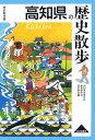 高知県の歴史散歩