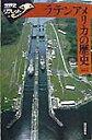 ラテンアメリカの歴史 (世界史リブレット) 高橋均