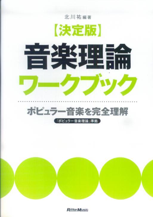 音楽理論ワークブック ポピュラー音楽を完全理解 [ 北川祐 ]