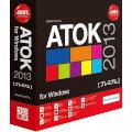 ATOK 2013 for Windows [プレミアム] 通常版