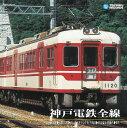神戸電鉄全線 [ (鉄道) ]