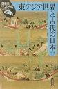 東アジア世界と古代の日本 [ 石井正敏(歴史学) ]