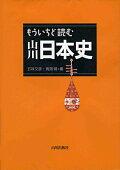『もういちど読む山川日本史』