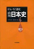 もういちど読む山川日本史