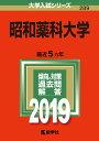昭和薬科大学(2019) (大学入試シリーズ)