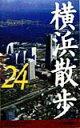 横浜散歩24コ-ス [ 神奈川県高等学校教科研究会 ]