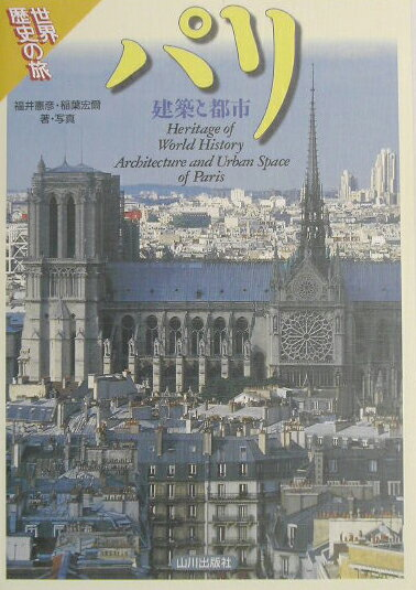 パリ 建築と都市 (世界歴史の旅) [ 福井憲彦 ]