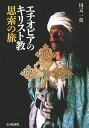 エチオピアのキリスト教思索の旅 [ 川又一英 ]