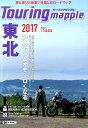 ツーリングマップル東北(2017)