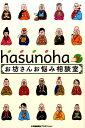 hasunohaお坊さんお悩み相談室 [ hasunoha ]