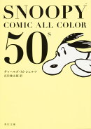 SNOOPY��COMIC����ALL��COLOR��50��s