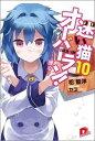 迷い猫オーバーラン!(10) …護る? (集英社スーパーダッシュ文庫) [ 松智洋 ]
