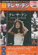 ショッピングメモリアルDVD DVD>テレサ・テンメモリアルDVD BOOK歌姫伝説 [ テレサ・テン ]