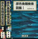 【バーゲン本】原色魚類検索図鑑 全3巻 [ 阿部宗明 他 ]