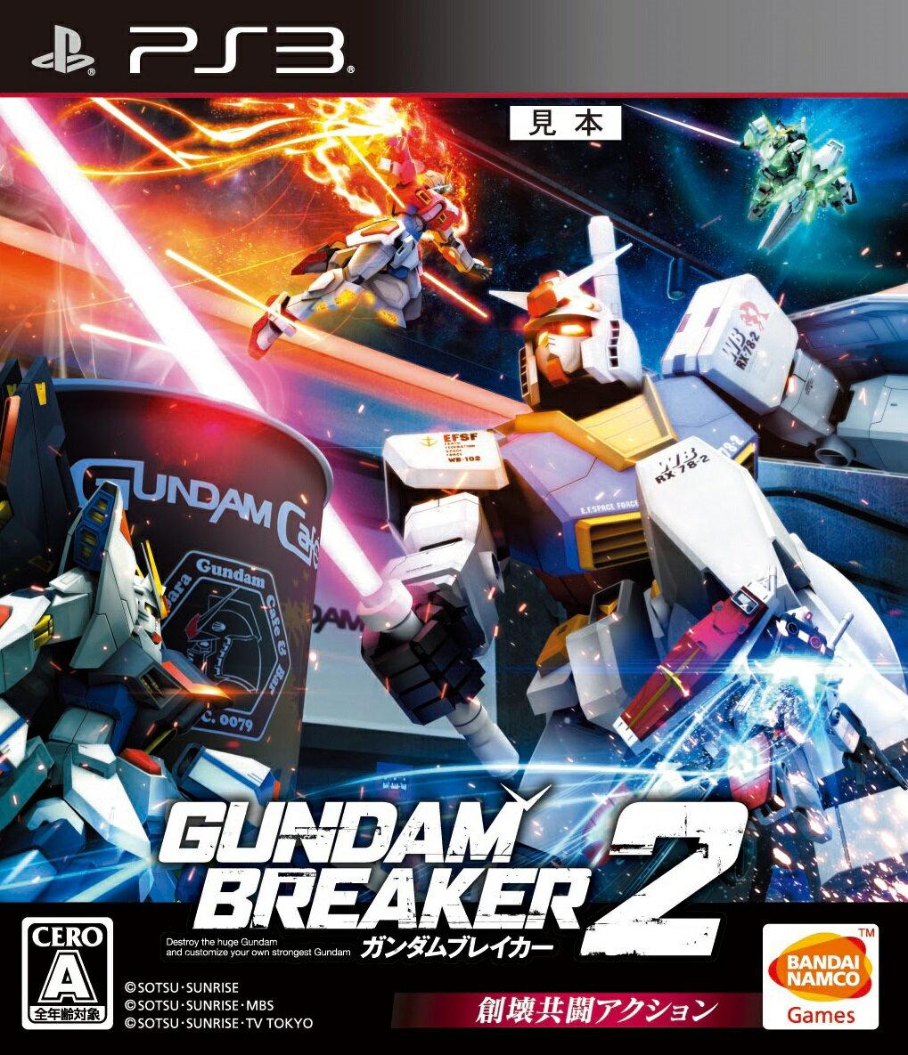 【予約】ガンダムブレイカー 2 PS3版