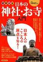 図解大全日本の神社・お寺入門 日本人のこころの原点を知る! (洋泉社MOOK)