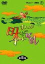 まんが日本昔ばなし DVD-BOX 第5集