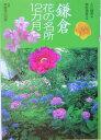 鎌倉花の名所12カ月