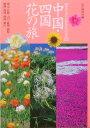 中国・四国花の旅