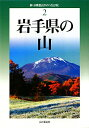 岩手県の山改訂版