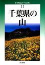 千葉県の山改訂版