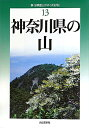 神奈川県の山改訂版
