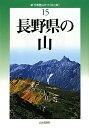 長野県の山改訂版