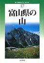 富山県の山改訂版